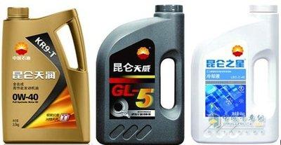 昆侖潤滑油