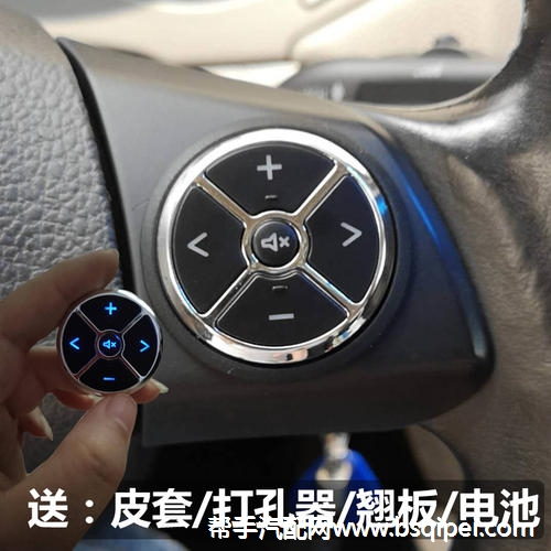 多功能方向盘控制按键